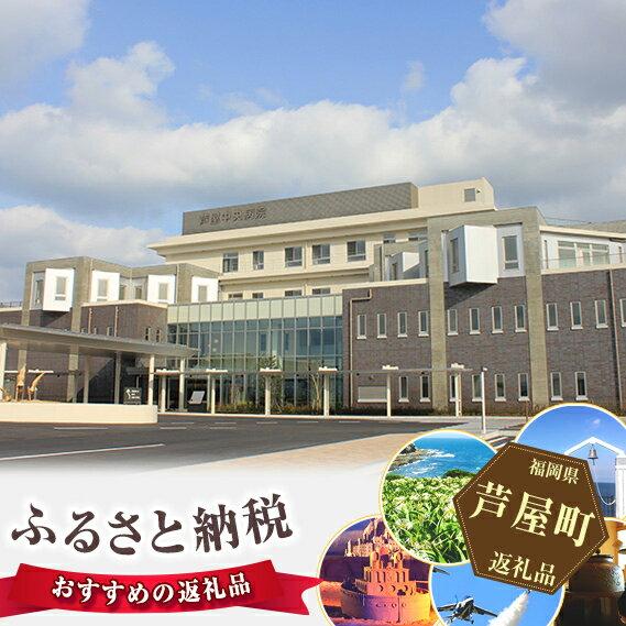 【ふるさと納税】No.088 芦屋中央病院 日帰りドック基本コース