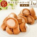 【ふるさと納税】訳あり ロールケーキ カット チョコ 1kg...