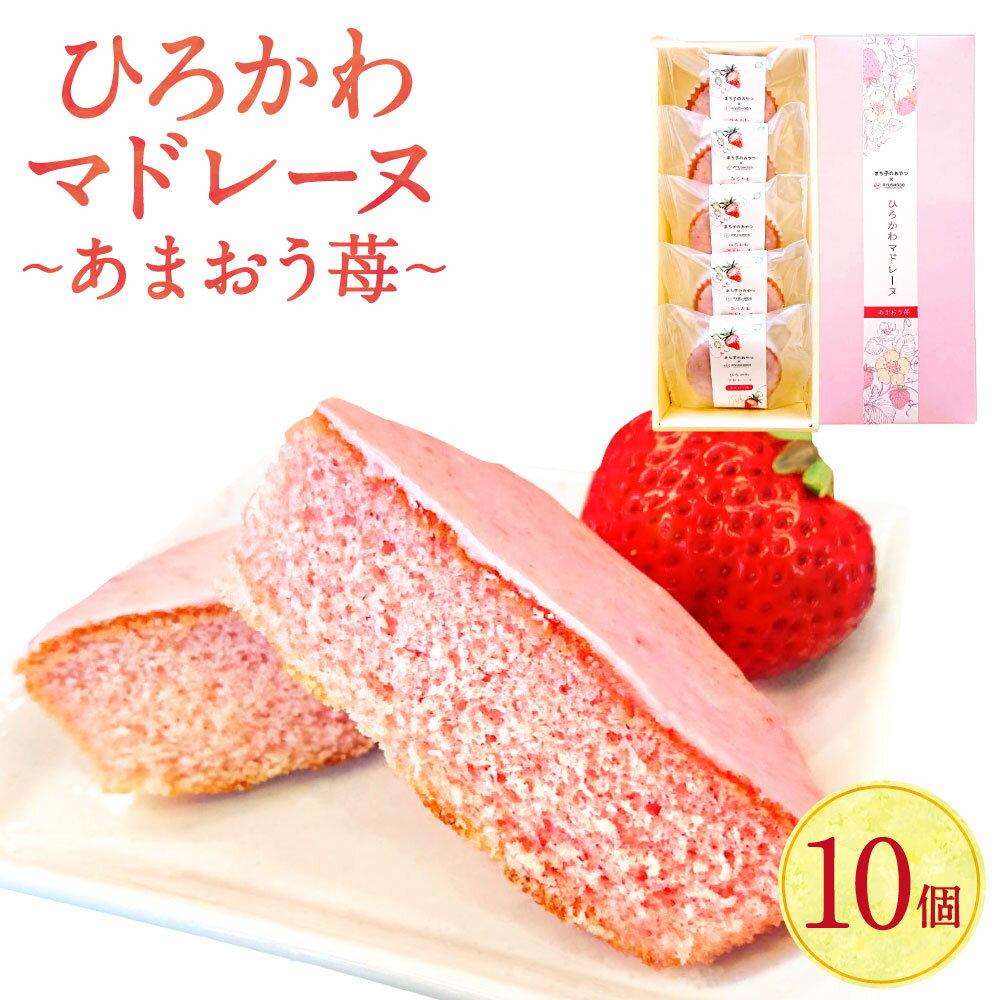 ふるさと納税ひろかわマドレーヌあまおう苺10個マドレーヌ焼き菓子お菓子洋菓子イチゴいちご苺ストロベリ