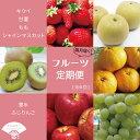 【ふるさと納税】季節の フルーツ を 年6回 お届け します...