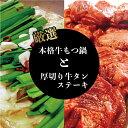 【ふるさと納税】 塩然タンステーキ(3パック)と本格牛もつ鍋...