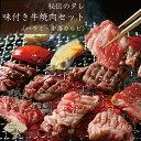【ふるさと納税】 秘伝 ダレ 味付け 牛カルビ 牛ハラミ 焼...