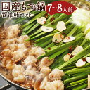 【ふるさと納税】国産もつ鍋醤油味セット 800g 7〜8人前...