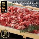 【ふるさと納税】F05-01 博多和牛 切り落とし1kg