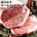 【ふるさと納税】F05-03 博多和牛 サーロインステーキ