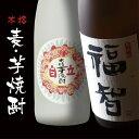 ショッピング芋焼酎 【ふるさと納税】G27-07 酔い比べセット(2本)