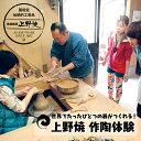 【ふるさと納税】F30-02 福智への旅プラン「上野焼作陶体験」