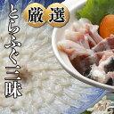 【ふるさと納税】F01-02 とらふぐセット(3人前)...