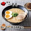 【ふるさと納税】G53-03-01 元祖泡系・渾身の豚骨!!博多一幸舎ラーメン(4食入)1個&辛子高菜1袋