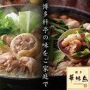 【ふるさと納税】博多華味鳥 水たき・もつ鍋セット(各3〜4人前)