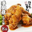 【ふるさと納税】はかた一番どり 手羽煮(トマト味)8袋セット