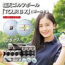 G18-54 「福天ゴールドver.(コーポレート)」ゴルフボール(TOUR B X)2ダース