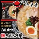 【ふるさと納税】G53-05-01 元祖泡系の本格即席めん!!一幸舎監修豚骨ラーメン(袋)30食