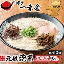 【ふるさと納税】G53-06-01 博多一幸舎ラーメン10食定期便(隔月・年6回)