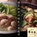 【ふるさと納税】F71-03 博多華味鳥 水たき・もつ鍋セット(各3〜4人前)