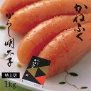 【ふるさと納税】F99-03 大容量!!かねふく 【訳あり】辛子明太子(特上切)1kg