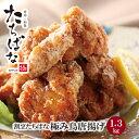 【ふるさと納税】G02-11 大容量!!割烹たちばな 極み鳥唐揚げB(30個)
