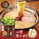【ふるさと納税】G52-01 至極の天然とんこつ!!一蘭ラーメン博多細麺セット(