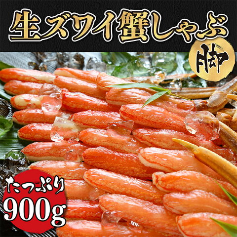 【ふるさと納税】贅沢な味覚を豪快に!「本ズワイ蟹しゃぶ(脚)900g」