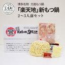 【ふるさと納税】KR0102 博多名物 ...