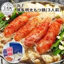ショッピング鍋 【ふるさと納税】TKS1502 海千 博多明太もつ鍋(3人前)