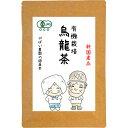 【ふるさと納税】A-079.有機栽培 烏龍茶