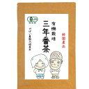 【ふるさと納税】A-085.有機栽培 三年番茶