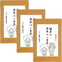 ショッピング麦茶 【ふるさと納税】D−171.国産 発芽はと麦茶(3個セット)