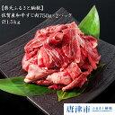 【ふるさと納税】佐賀産和牛コクうま牛すじ肉使える1.5kgを...