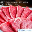 【ふるさと納税】佐賀牛A5等級 特選ももスライス1kg すき焼き 焼肉 和牛 肉 牛肉