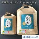 【ふるさと納税】【熟成米】唐津産 特別栽培米 夢しずく 7kg (5kg+2kg)
