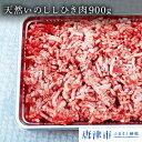 【ふるさと納税】天然いのししひき肉 900g