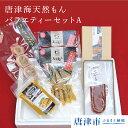 【ふるさと納税】唐津海天然もんバラエティーセット 20