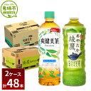 【ふるさと納税】13-12 綾鷹525mlPET+爽健美茶6...