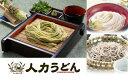 【ふるさと納税】夏の涼麺食べ比べ15食セット