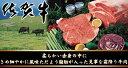 【ふるさと納税】A5佐賀牛(合計7kg) 詰め込みプレミアムセット
