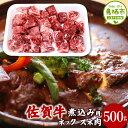 【ふるさと納税】8-04 佐賀牛 ネック スネ肉 500g 煮込み用