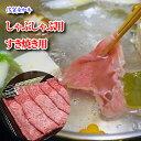 【ふるさと納税】b−12佐賀県産和牛しゃぶしゃぶ・すき焼き用...