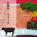 ショッピング肉 【ふるさと納税】b−194がばいうまか!佐賀牛スライス500g