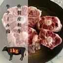 【ふるさと納税】b-240 佐賀産和牛 国産牛テール肉 1kg