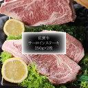 【ふるさと納税】c-44 佐賀牛サーロインステーキ(250g×2枚)