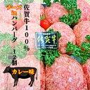 ショッピングカレー 【ふるさと納税】c−64【カレー味】佐賀牛100%チーズINがばいうまか!ハンバーグ 150g×12個