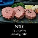 【ふるさと納税】e−23 佐賀牛 ヒレステーキ 合計450g...