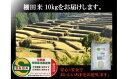 【ふるさと納税】c-27 しょうちゃんの棚田米 夢しずく農薬・化学肥料不使用10kg 精米