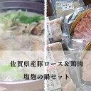 【ふるさと納税】z−52 佐賀県産豚ロース&佐賀県産鶏肉塩麹鍋セット