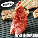 【ふるさと納税】c-8 (毎月限定50セット)佐賀牛焼肉用