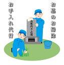 【ふるさと納税】c−62 お墓の清掃代行サービス【多久市】