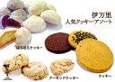 【ふるさと納税】F013伊万里 人気クッキーアソートS(6種...