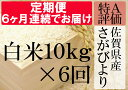 【ふるさと納税】J-3 【特A】《6ヶ月定期便》佐賀県産さが...