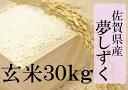 【ふるさと納税】F-8 【特A】佐賀県産夢しずく 玄米30k...